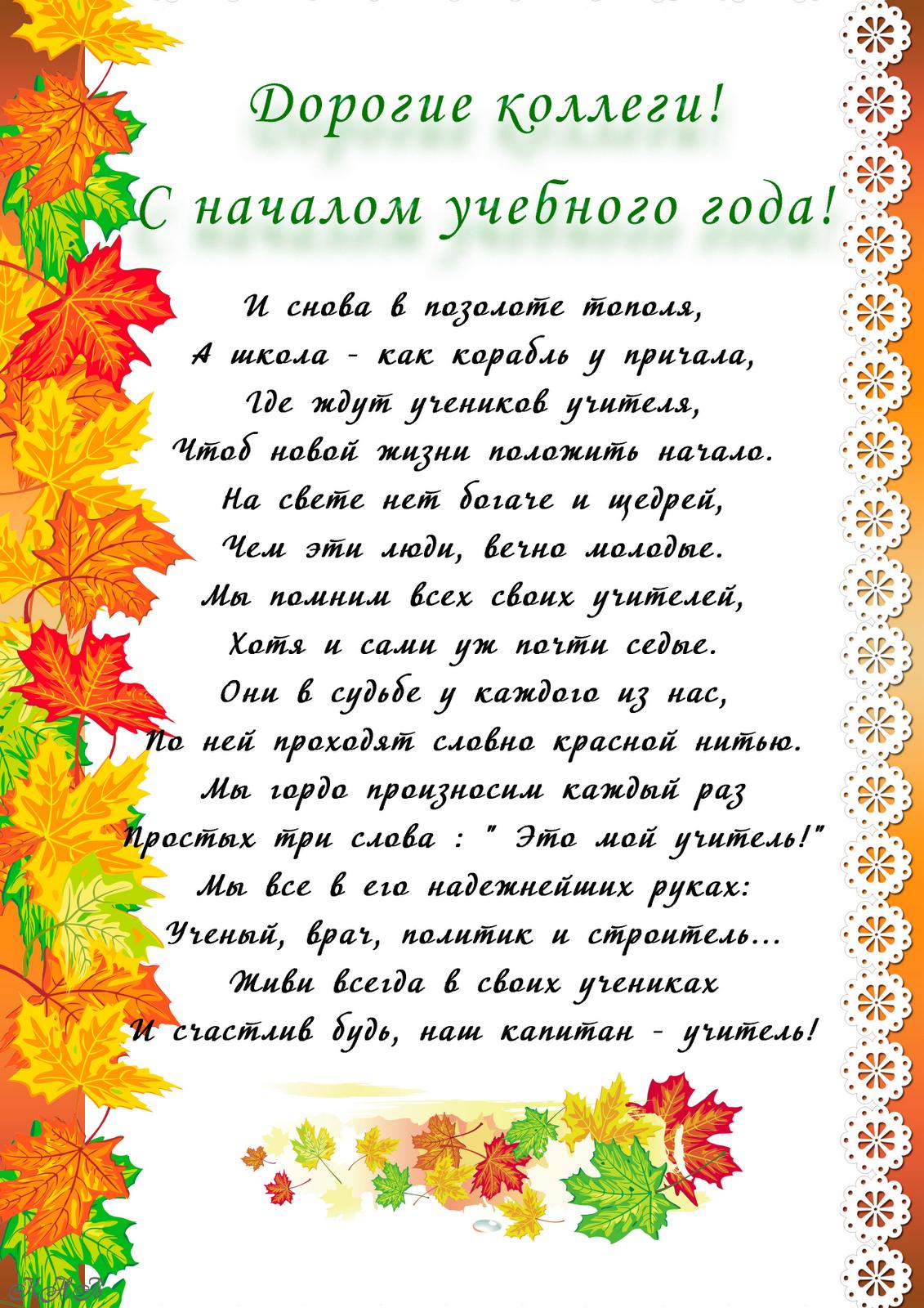 Поздравление учителей с 1 сентября в прозе